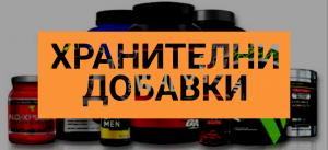Photo 20180629 113332 300x137 - Магазин - САРМ и хранителни добавки на най-ниски цени