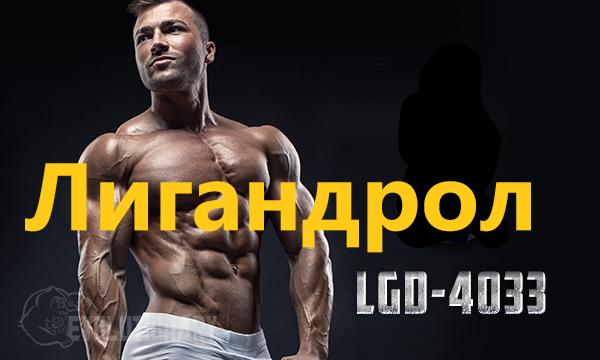 LGD 4033 - Лигандрол - алтернатива на метан и тестостерон, описание, доза, ефекти