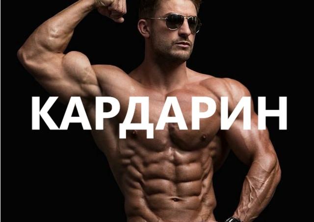 Ripped Muscles 1 - КАРДАРИН - ТОПЕНЕ НА МАЗНИНИ КАКТО НИКОГА ДО СЕГА, ОПИСАНИЕ, ДОЗИ, ПРЕДИМСТВА И СТРАНИЧНИ ЕФЕКТИ